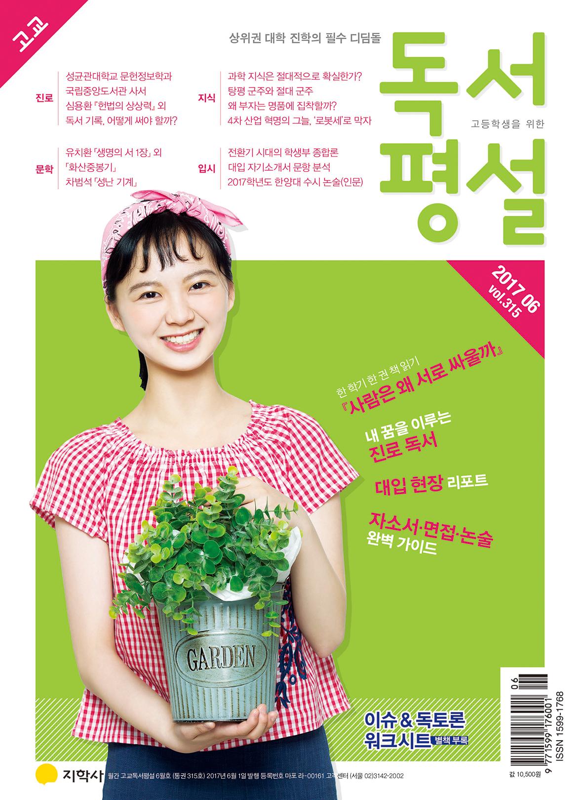 2017년 6월호 표지