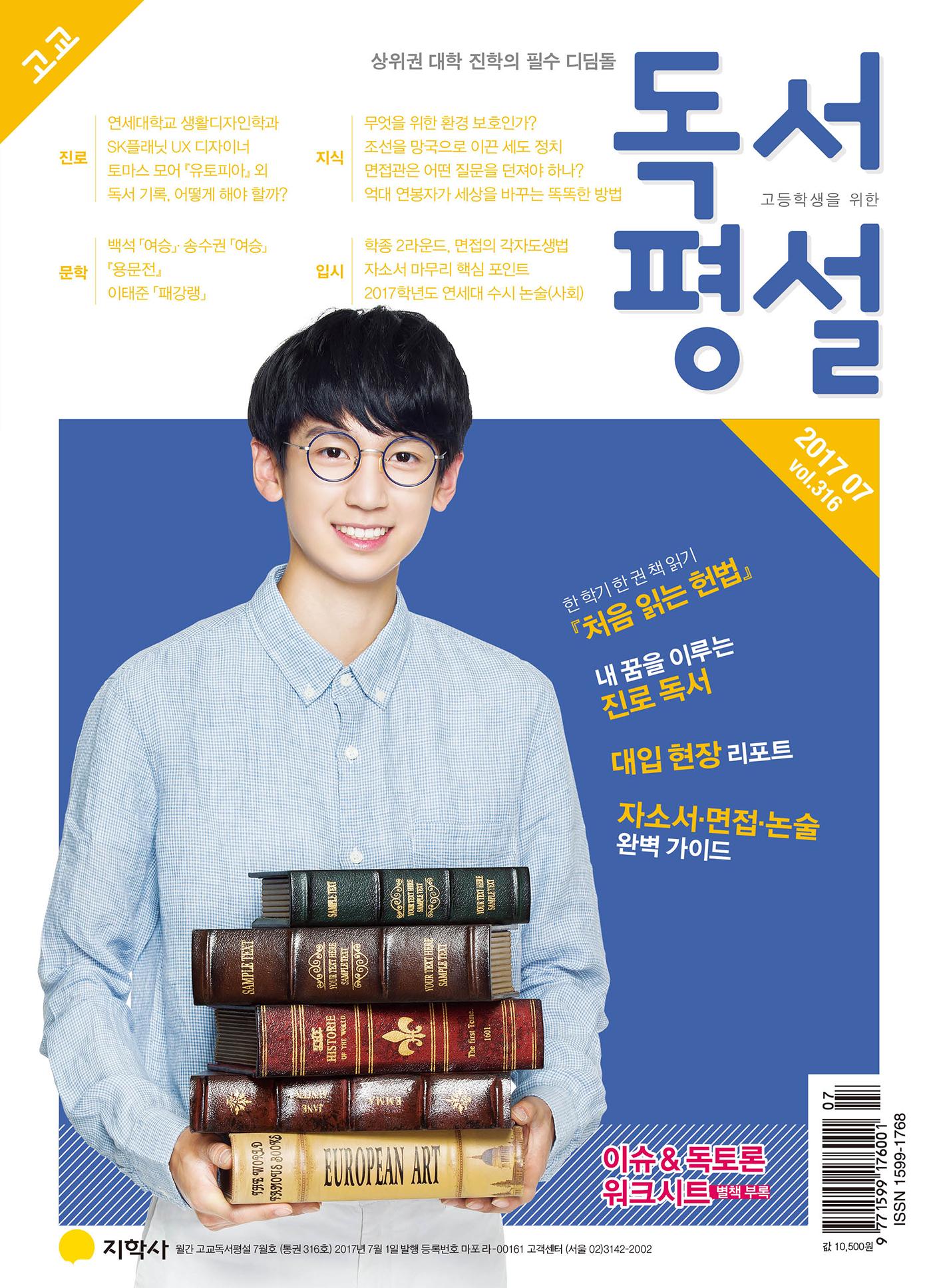 독서평설 2017년 7월