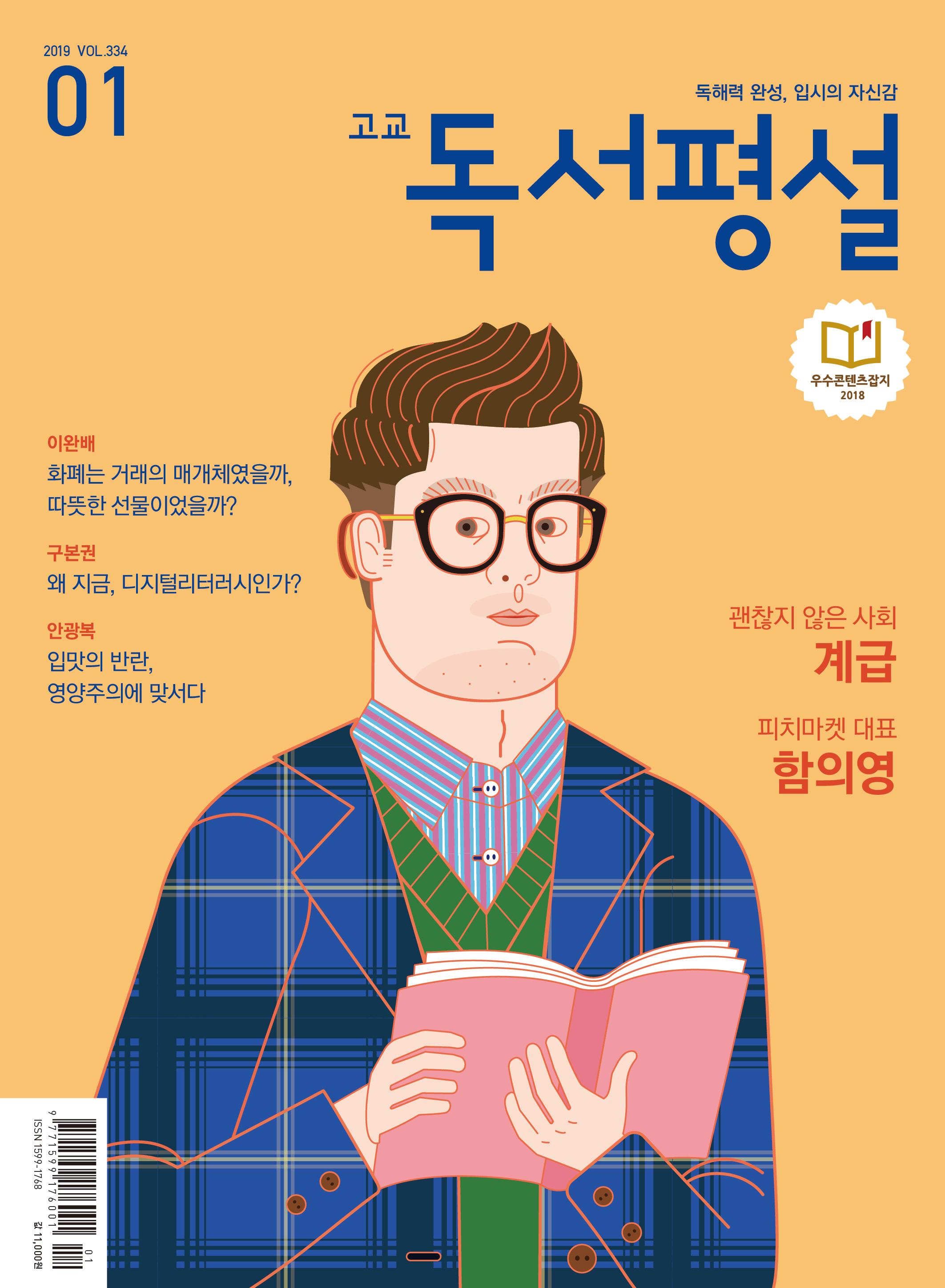 독서평설 2019년 1월