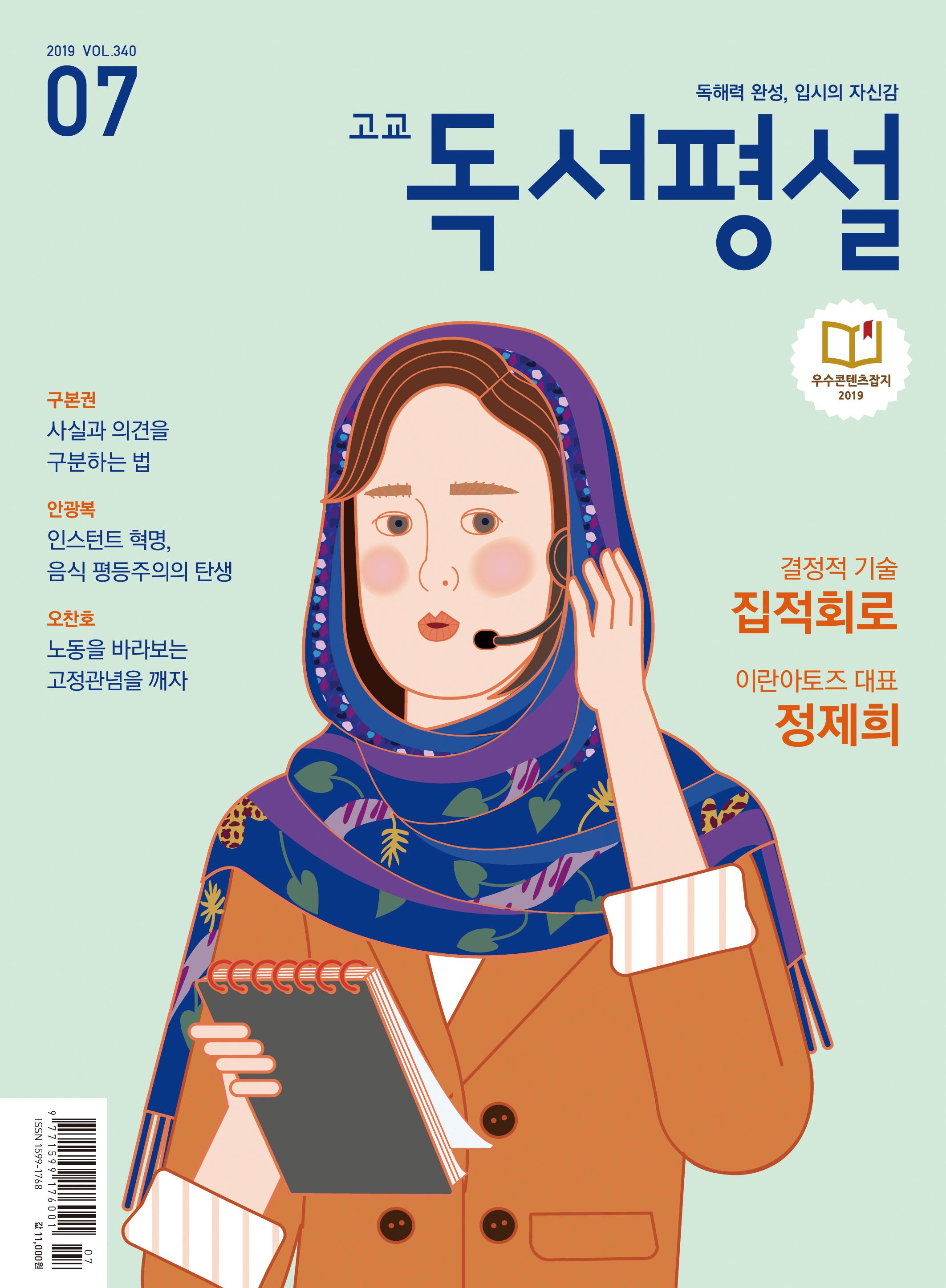 독서평설 2019년 7월