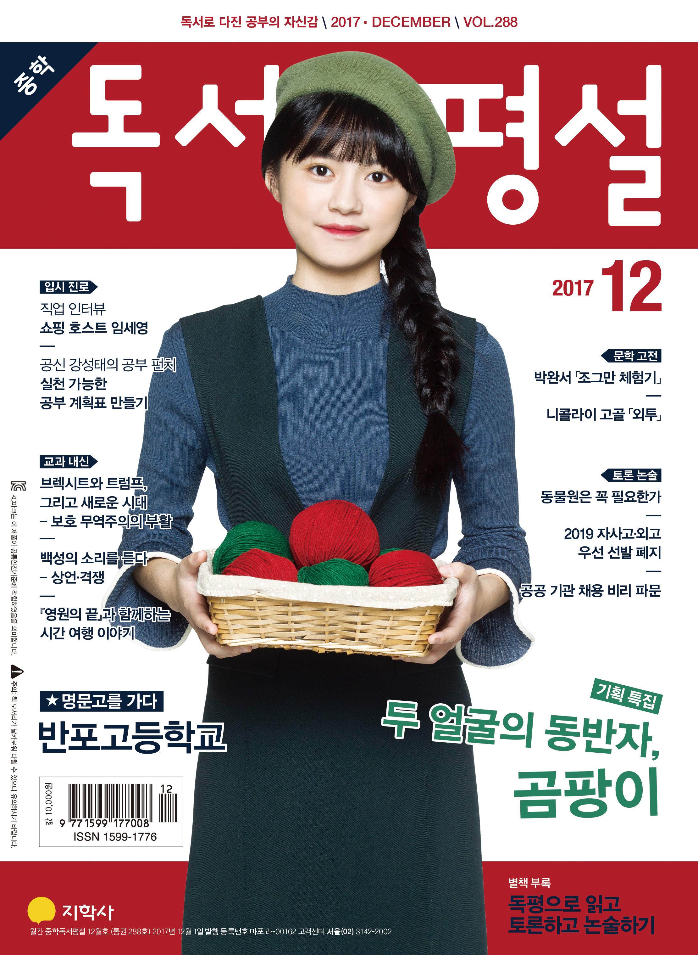 독서평설 2017년 12월