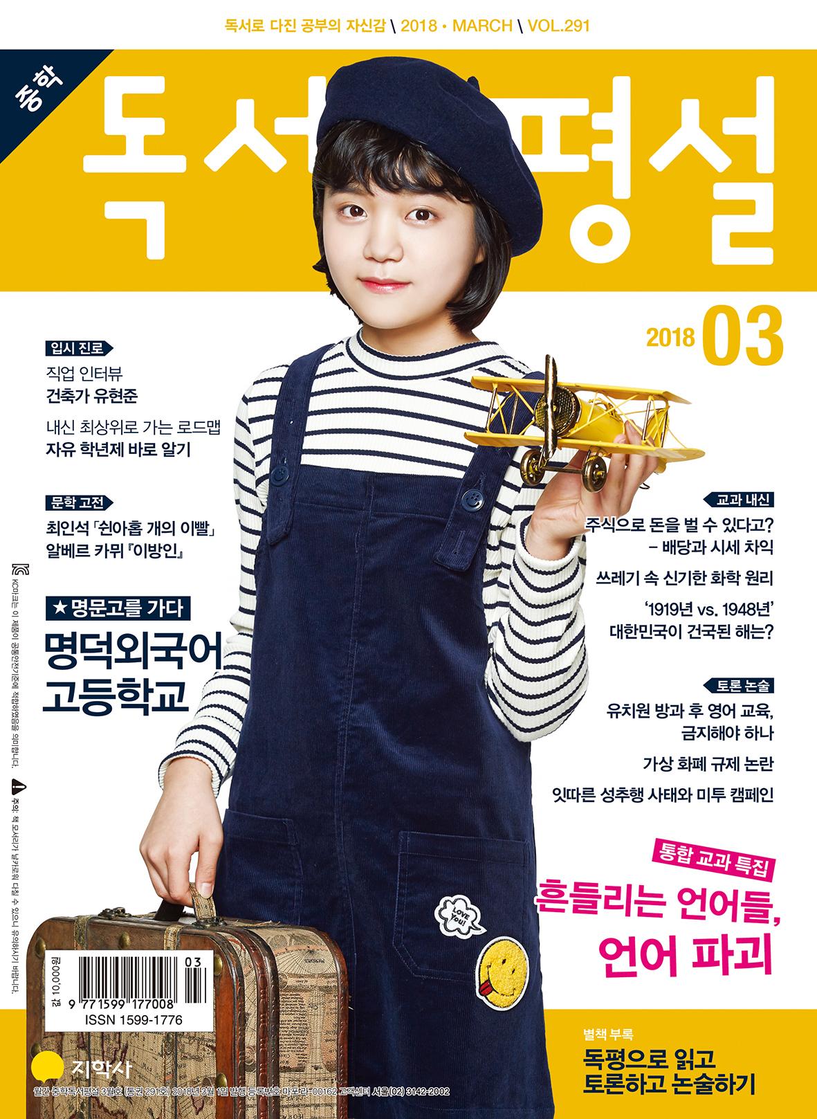 2018년 3월호 표지