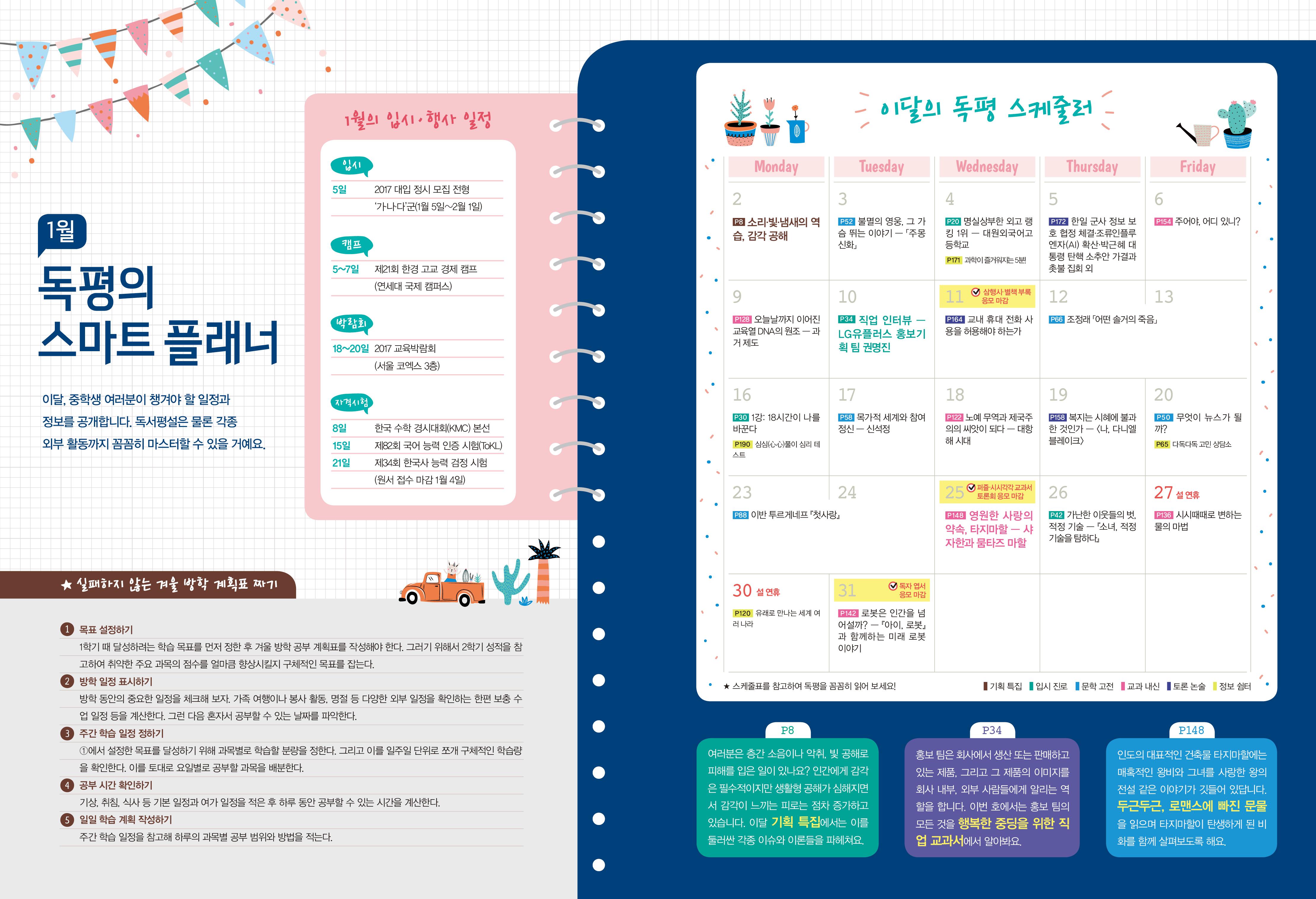 이달의 독서 계획표(1월)