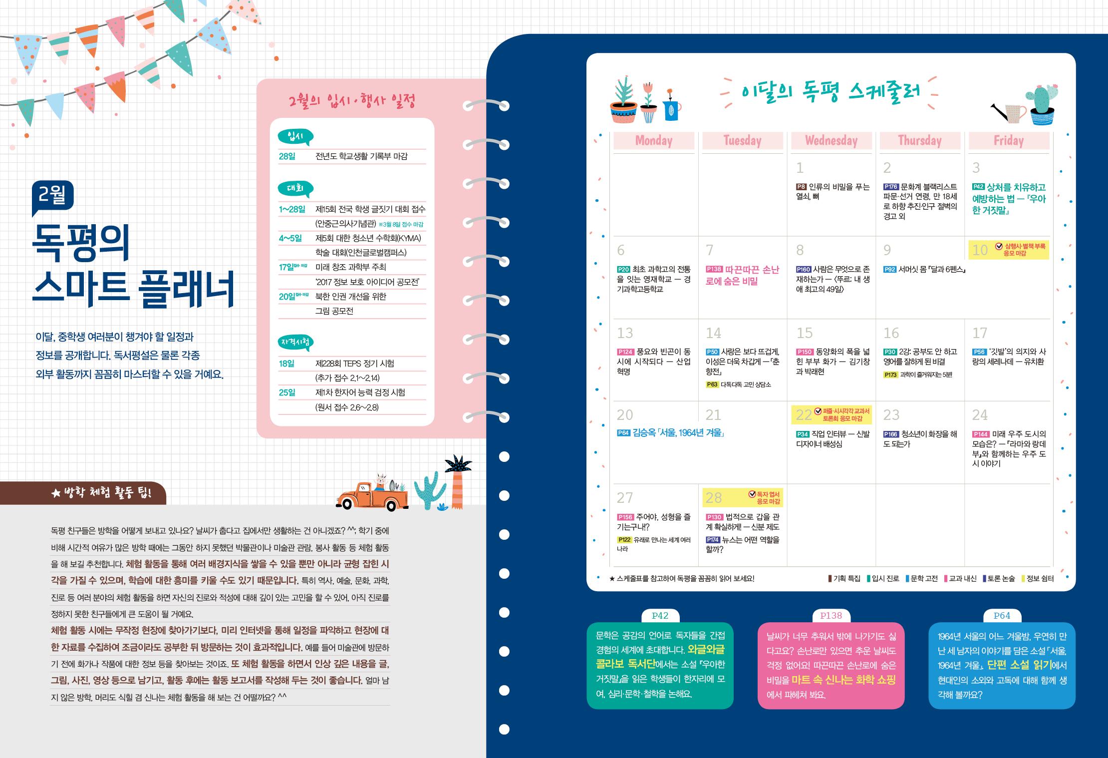 이달의 독서 계획표(2월)