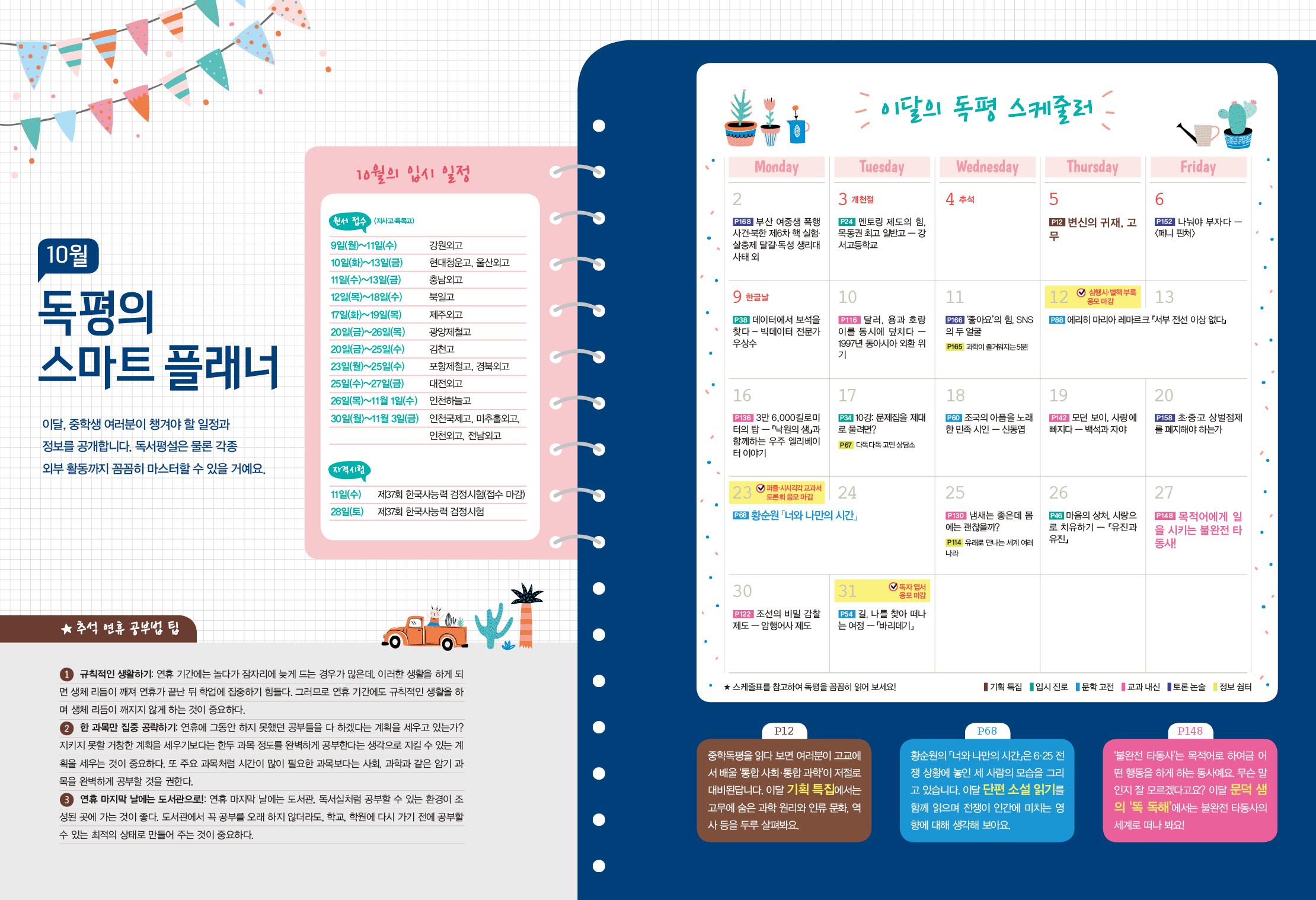 이달의 독서 계획표(10월)