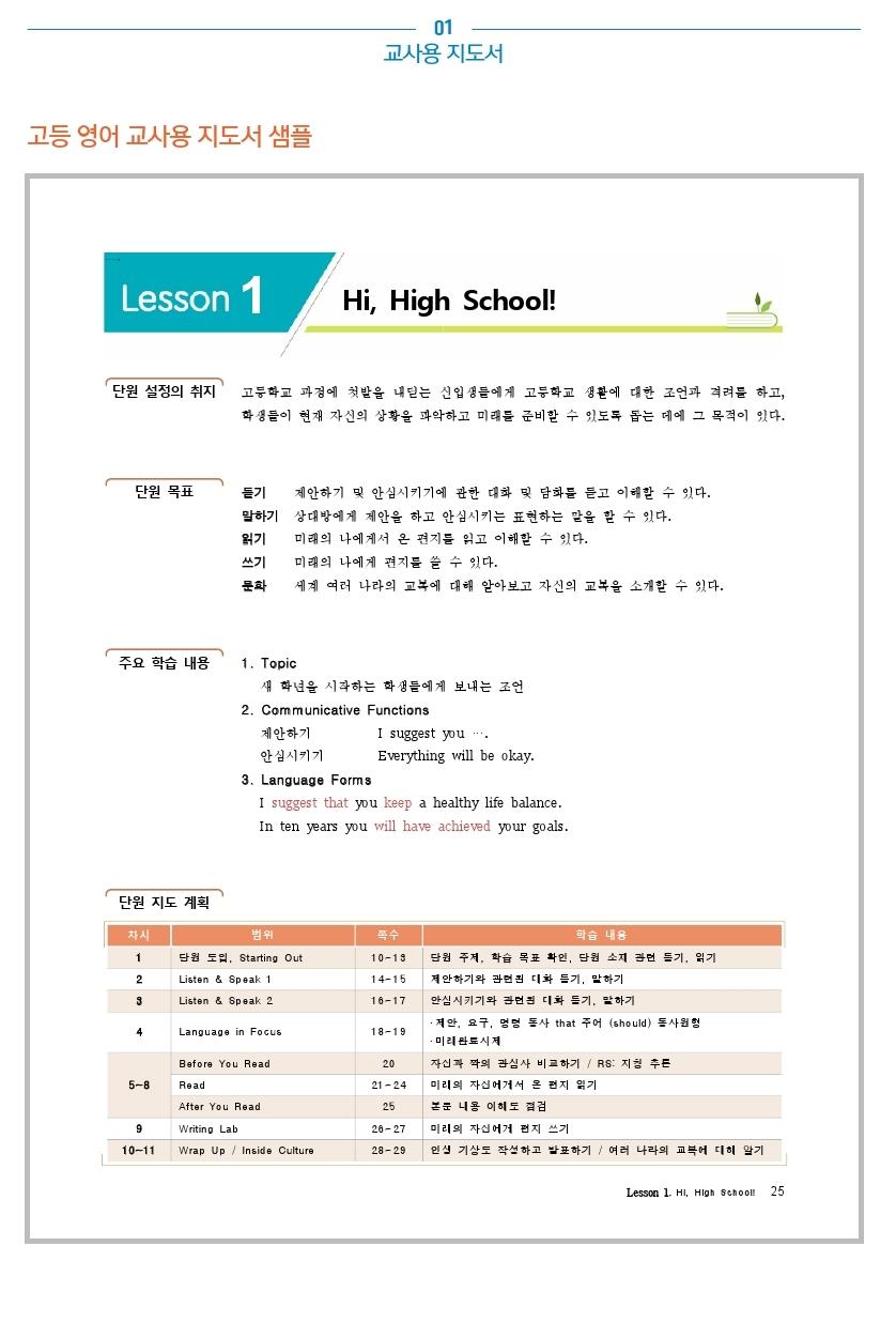 미국 중학교 과학 교과서 pdf
