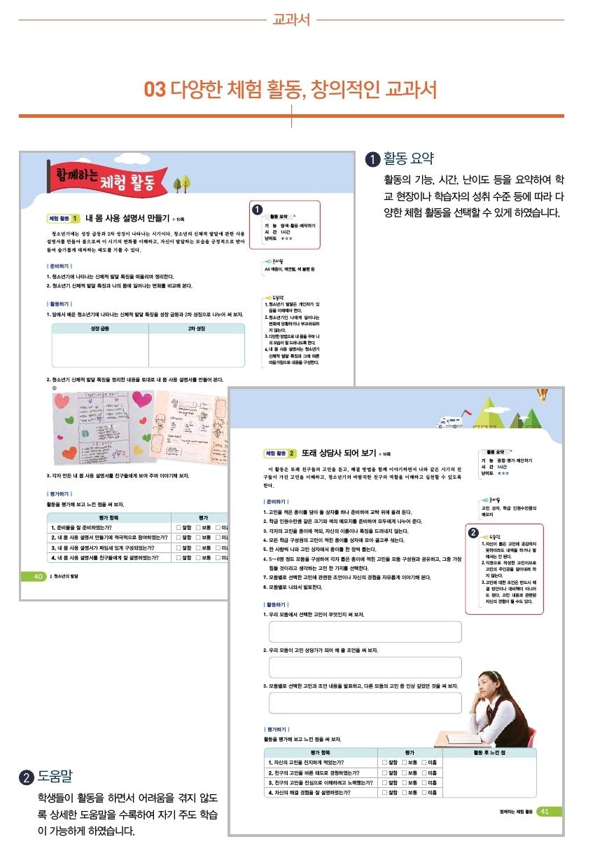 실과 교과서 pdf
