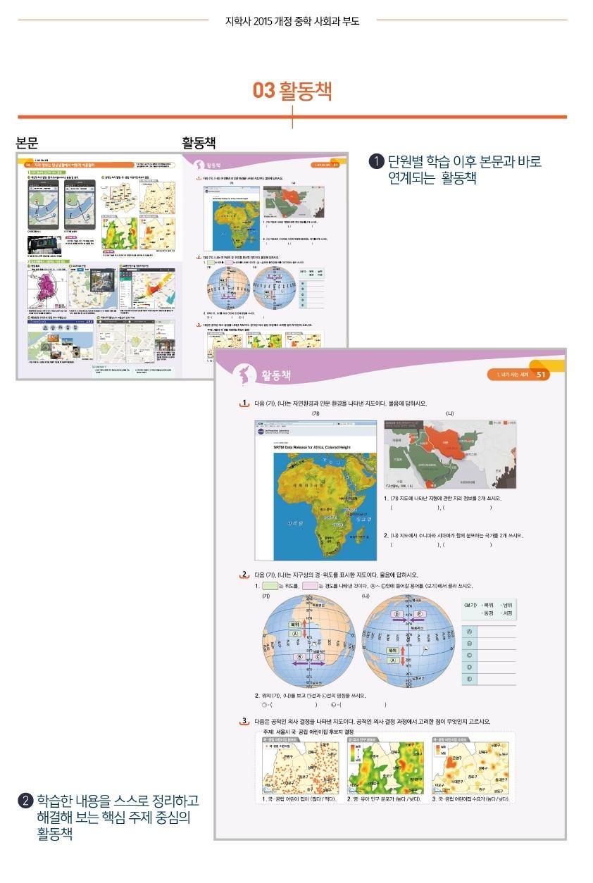 지학사 사회 교과서 pdf