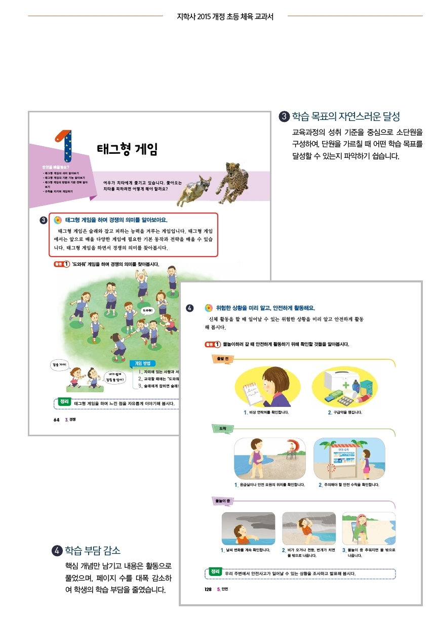 고등학교 체육 교과서 pdf