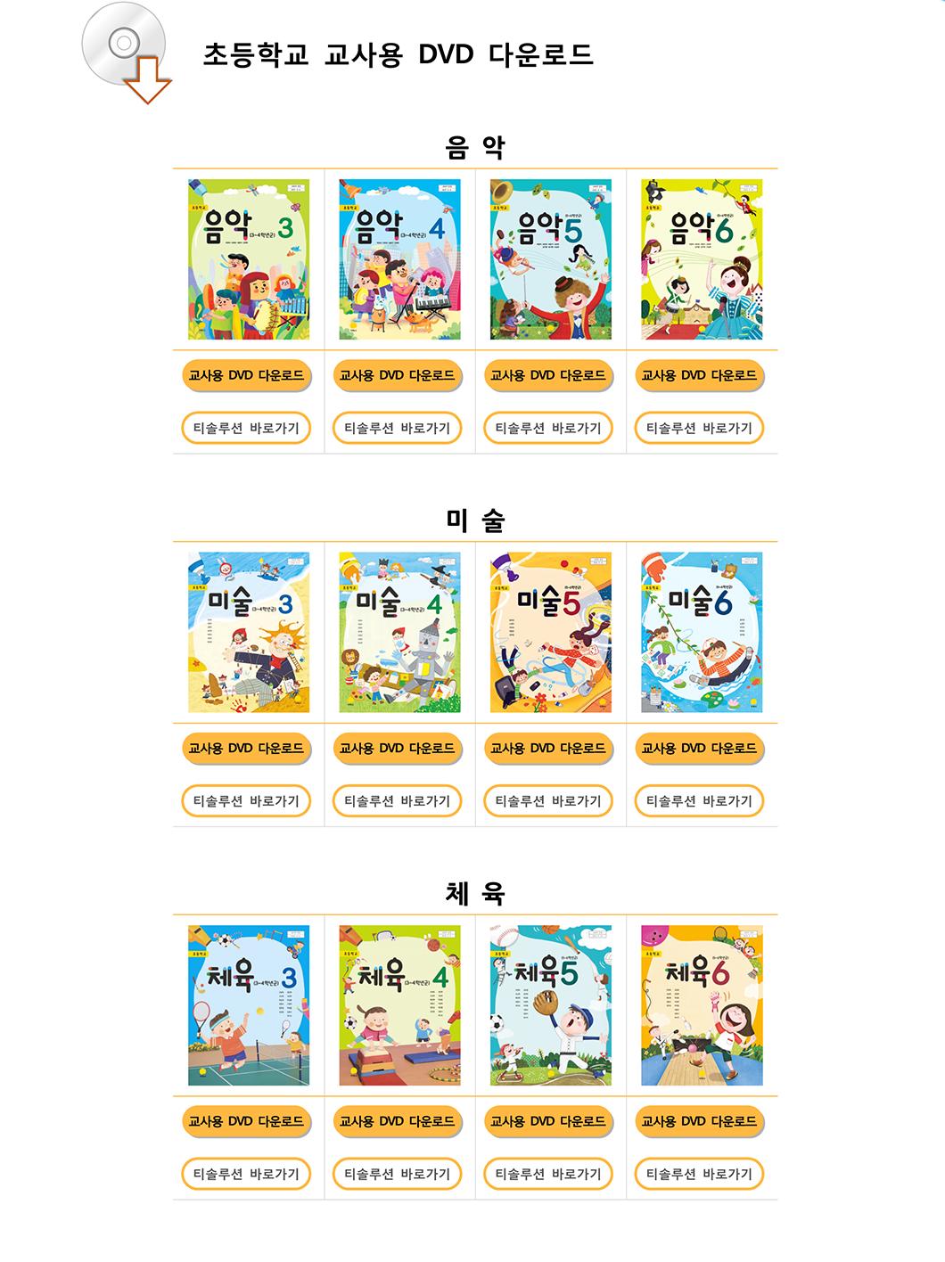 초등학교 교사용 DVD 다운로드