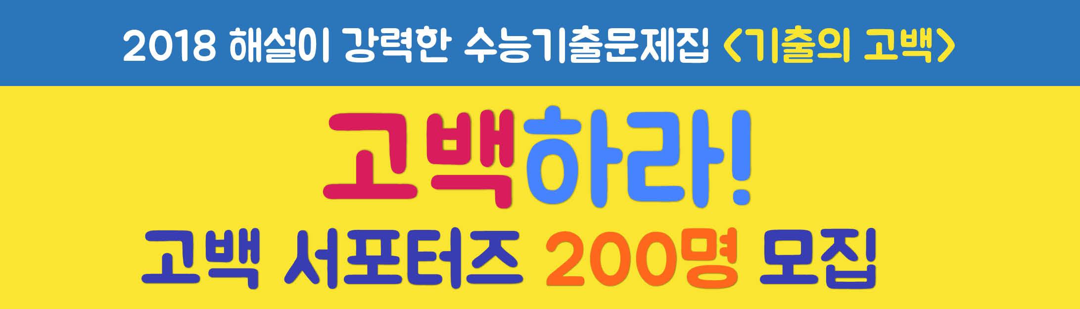 해설이 강력한 수능기출문제집 《기출의 고백》 서포터즈 200명 모집!