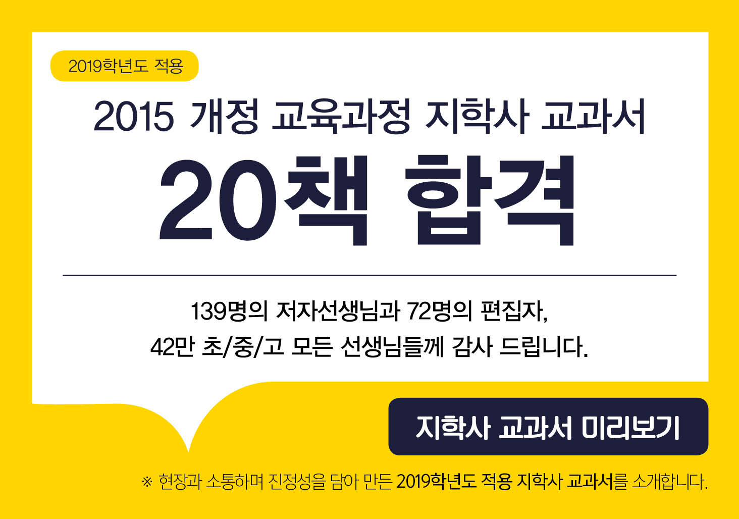 2015 개정 교육과정 지학사 교과서 20책 합격