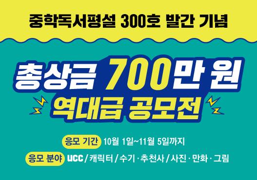 중학독서평설 300호 발간 기념 역대급 공모전