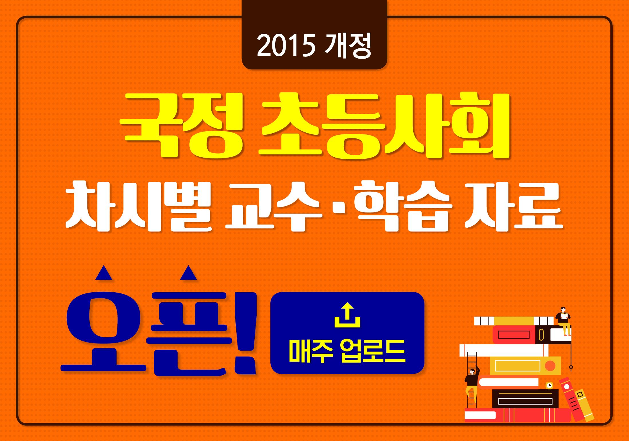 국정 초등사회 차시별 교수학습자료 오픈