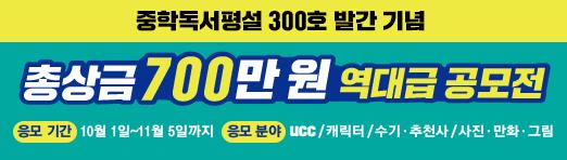 중학독서평설 300호 발간 기념 역대급 공모전 이벤트!