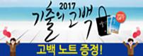 해설이 강력한 수능기출문제집 <2017 기출의 고백> 출간 이벤트