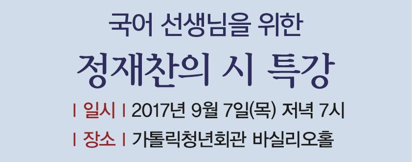 <국어 선생님을 위한 정재찬의 시 특강> 초대