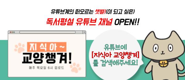 독서평설 유튜브 [지식아~ 교양챙겨!] OPEN