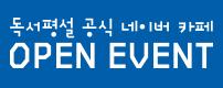 독서평설 공식 네이버 카페 오픈이벤트