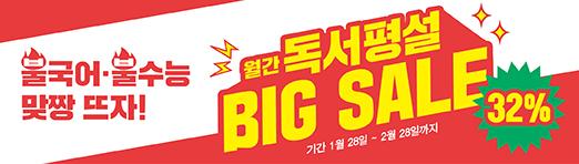 독서평설 BIG SALE!!