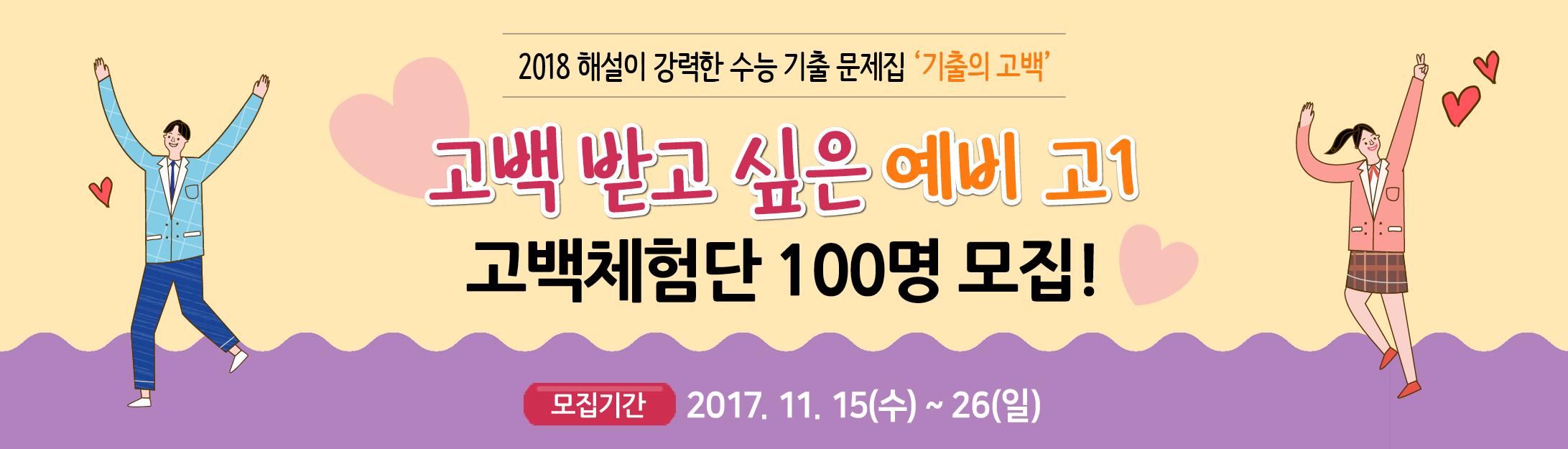 해설이 강력한 수능기출문제집 '기출의고백', 고백체험단 100명 모집!