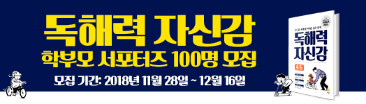 초등 '독해력 자신감' 학부모 서포터즈 100명 선발★