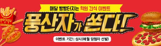 매달 빵빵터지는 지학사 학원 간식이벤트 <풍산자가 쏜다!>★!