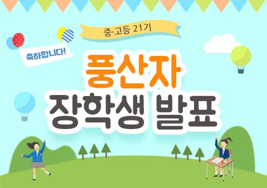 풍산자 장학생 21기 선발 발표!