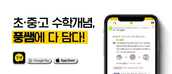초·중·고 수학 개념 정리 모바일 앱 '풍쌤' 출시