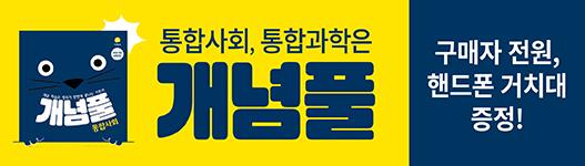 개념풀 온라인 서점 이벤트★선물까지 풀로 챙기자!