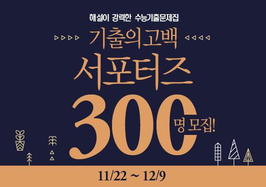 2019 기출의 고백 서포터즈 300명 모집!