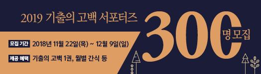 해설이 강력한 수능기출문제집 '2019 기출의 고백' 서포터즈 300명 ...