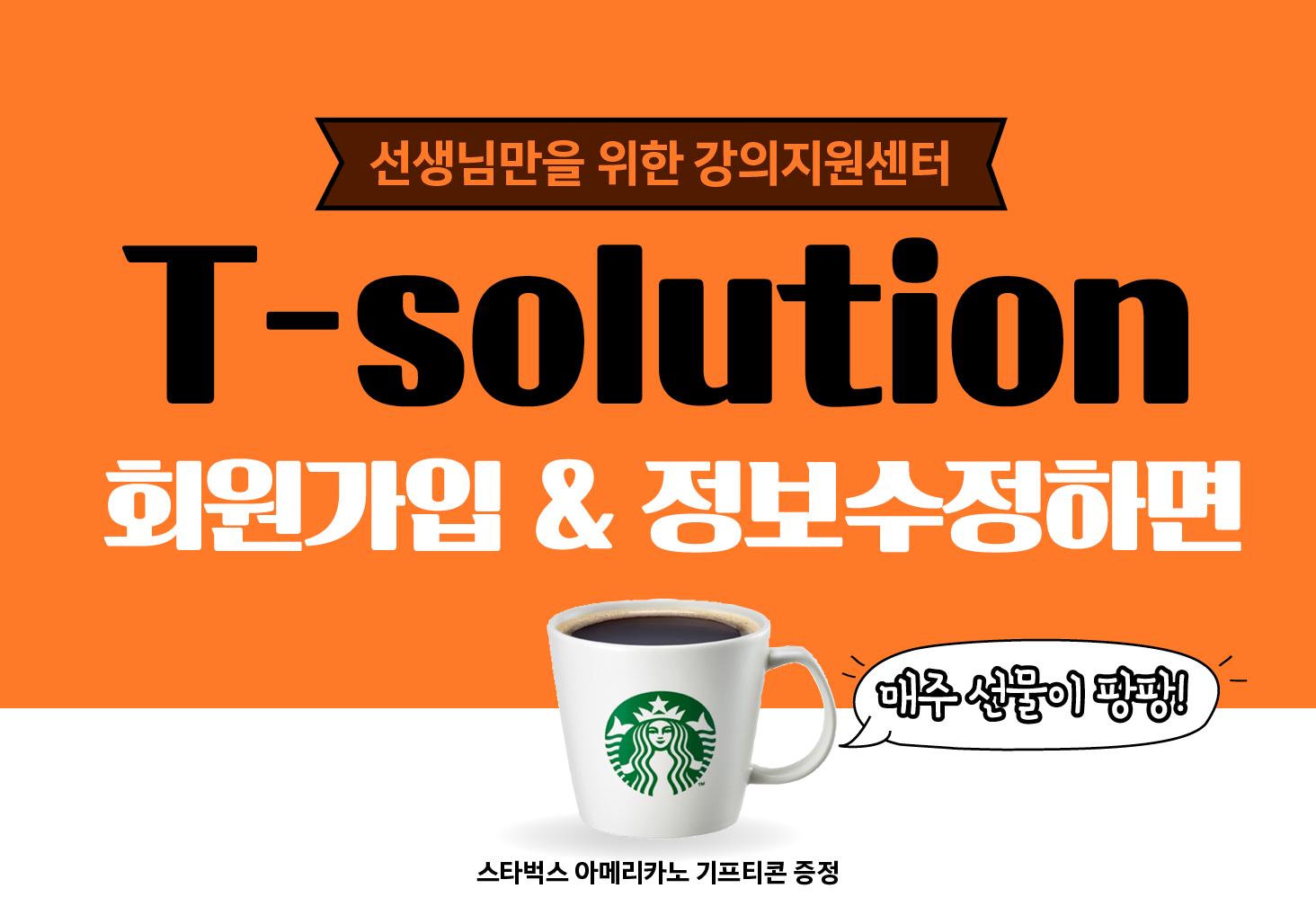 T-Solution 회원가입 & 정보수정 이벤트