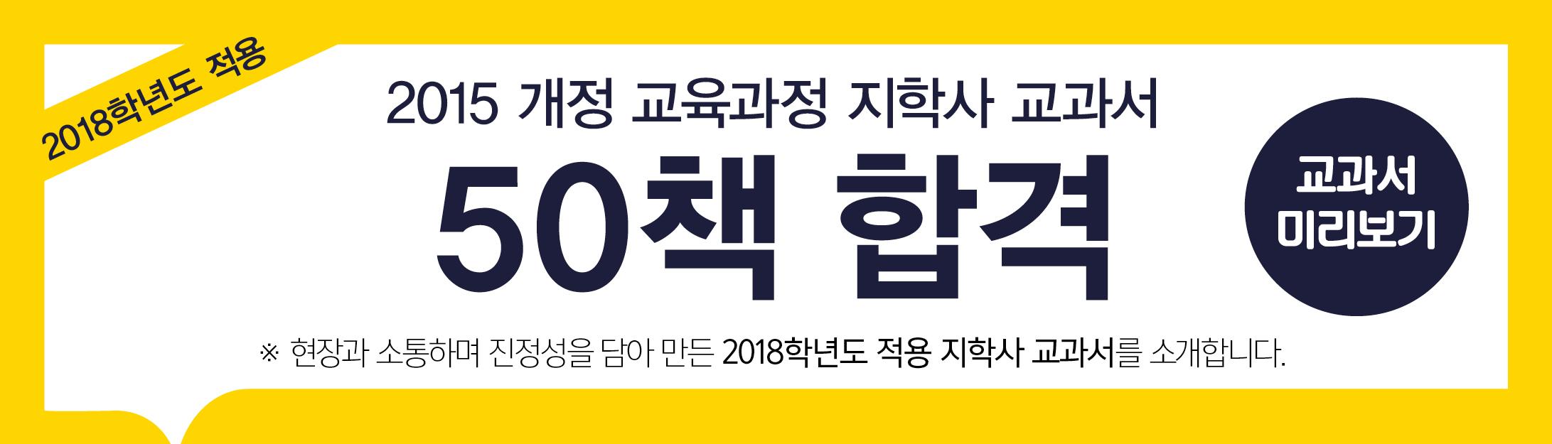 2015 개정 교육과정 지학사 교과서 50책 합격!