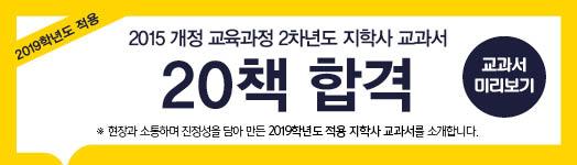 2015 개정 교육과정 지학사 2차년도 교과서 20책 합격!