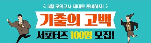 6월 모의고사 완전정복! 기출의 고백 서포터즈 모집♡
