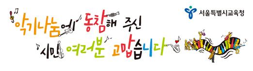 서울시교육청 악기나눔