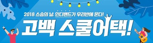 스승의 날 인디밴드가 우리반에 온다♪♬ <고백 스쿨어택>!