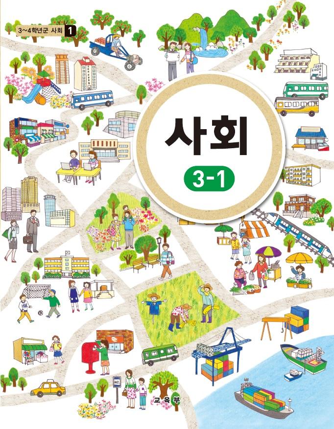 (初교과서)3~4학년군 사회3-1