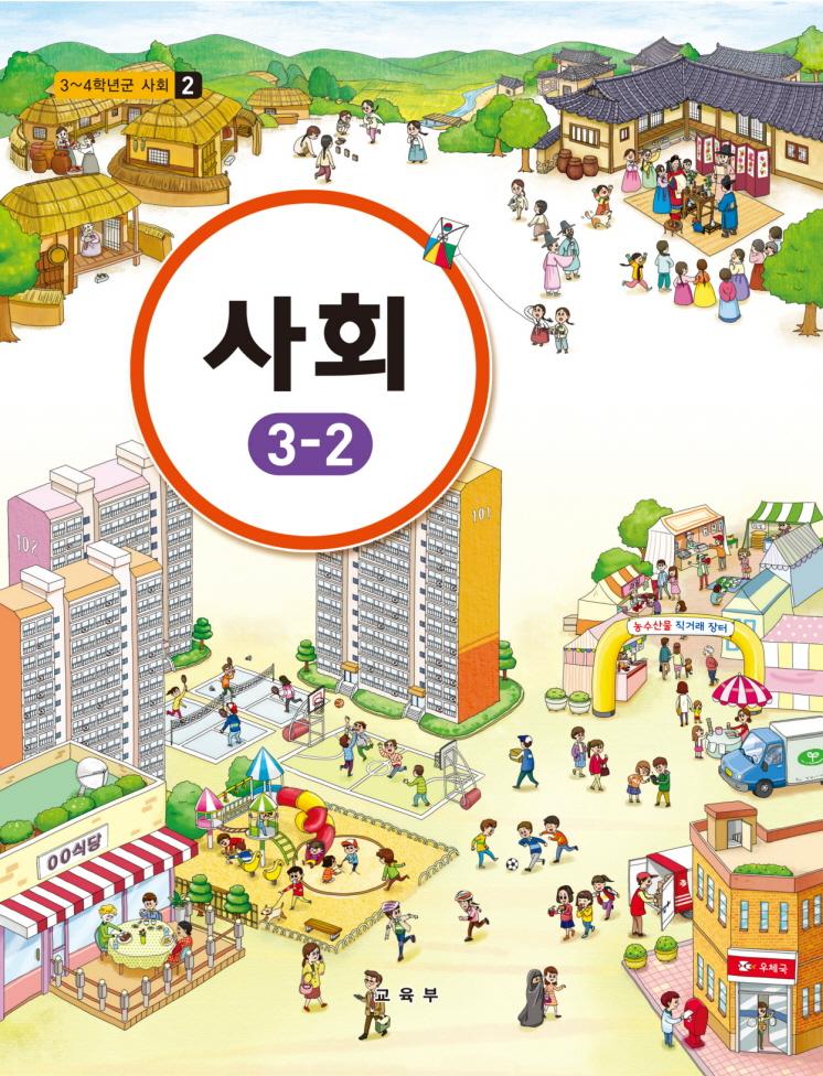 (初교과서)3~4학년군 사회3-2