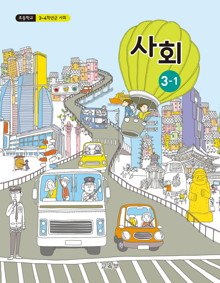 (初교과서)3~4학년군 사회3-1_개정