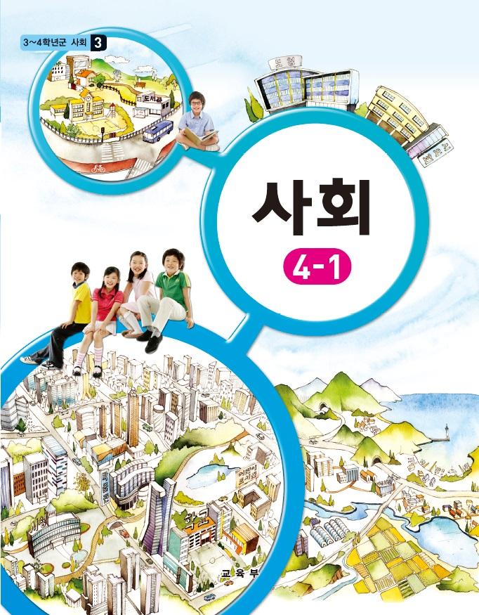 (初교과서)3~4학년군 사회4-1