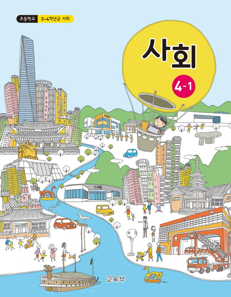 (初교과서)3~4학년군 사회4-1_개정