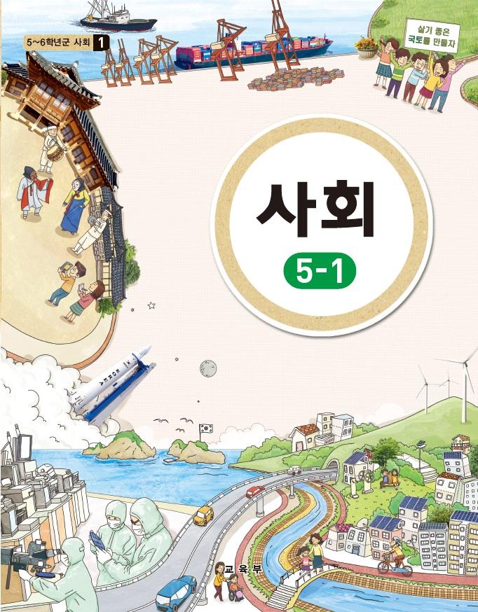 (初교과서)5~6학년군 사회5-1