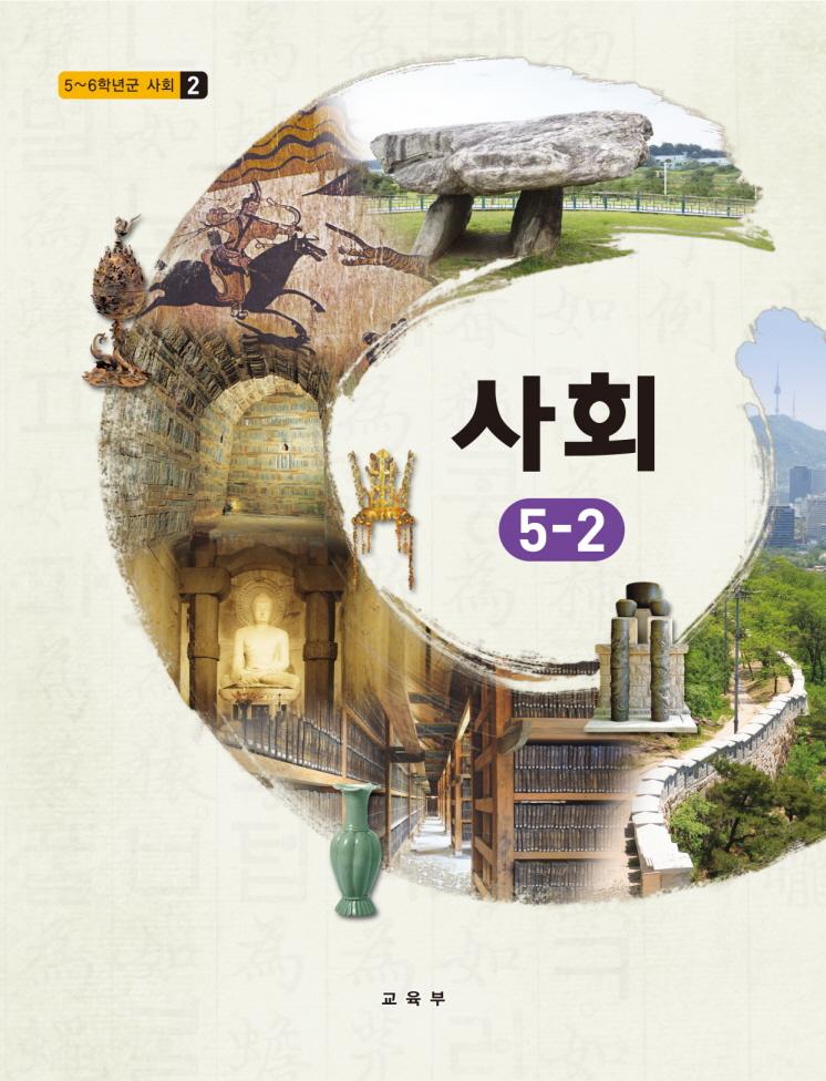 (初교과서)5~6학년군 사회5-2