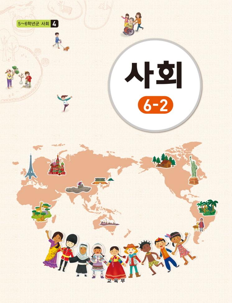 (初교과서)5~6학년군 사회6-2