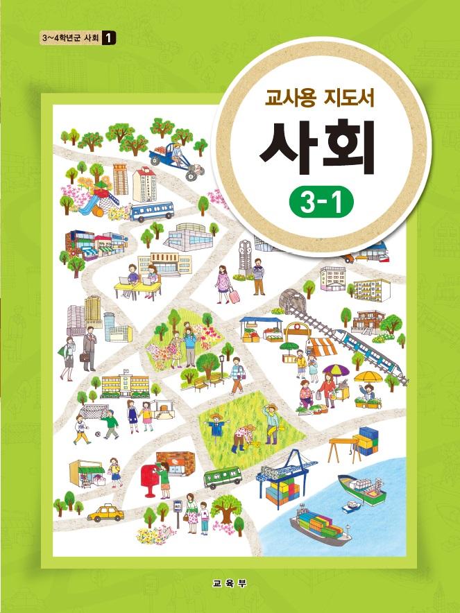 (初지도서)3~4학년군 사회3-1