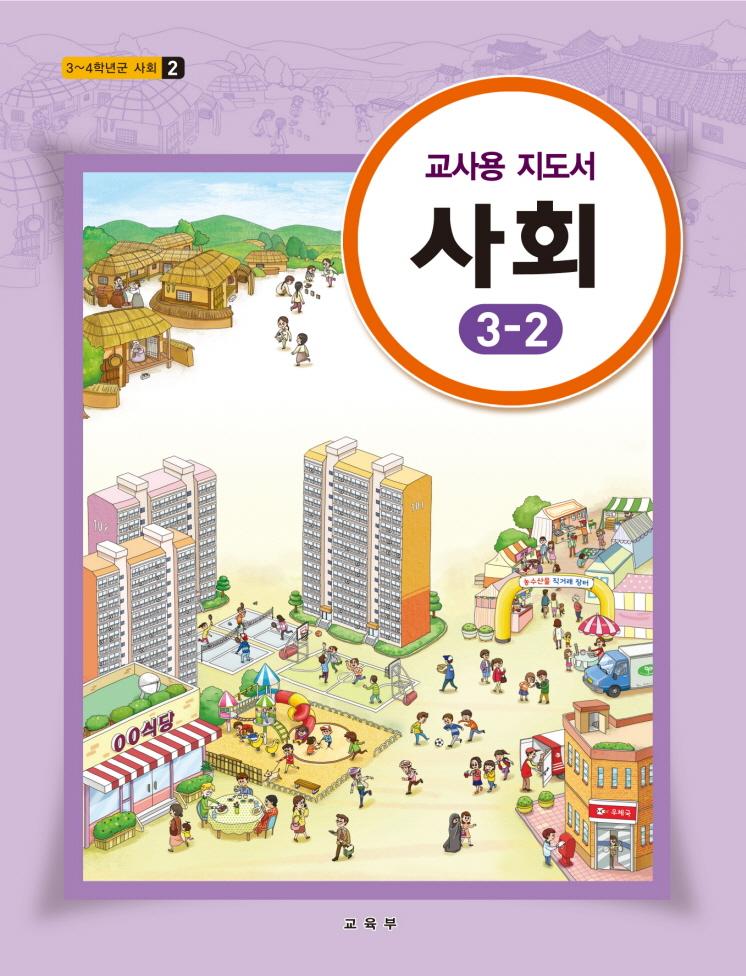 (初지도서)3~4학년군 사회3-2
