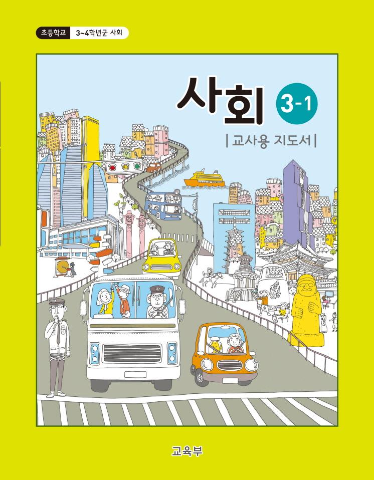 (初지도서)3~4학년군 사회3-1_개정