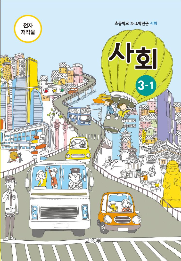 (初전자CD)3~4학년군 사회3-1_개정